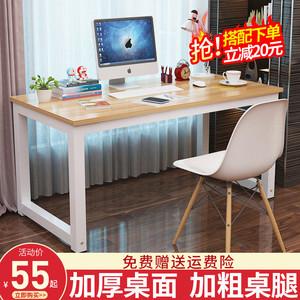 简易电脑桌台式家用书桌写字台学生学习桌办公桌租房卧室简约桌子