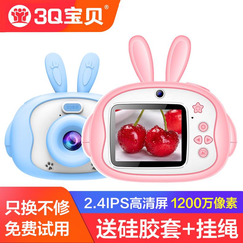 3q宝贝1200w像素儿童相机 迷你数码小单反可拍照生日礼物宝宝玩具