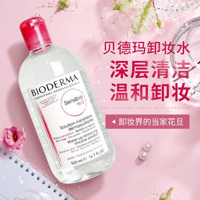 【2瓶】贝德玛卸妆水液旗舰店眼唇脸部温和清洁三合一李佳琦推荐