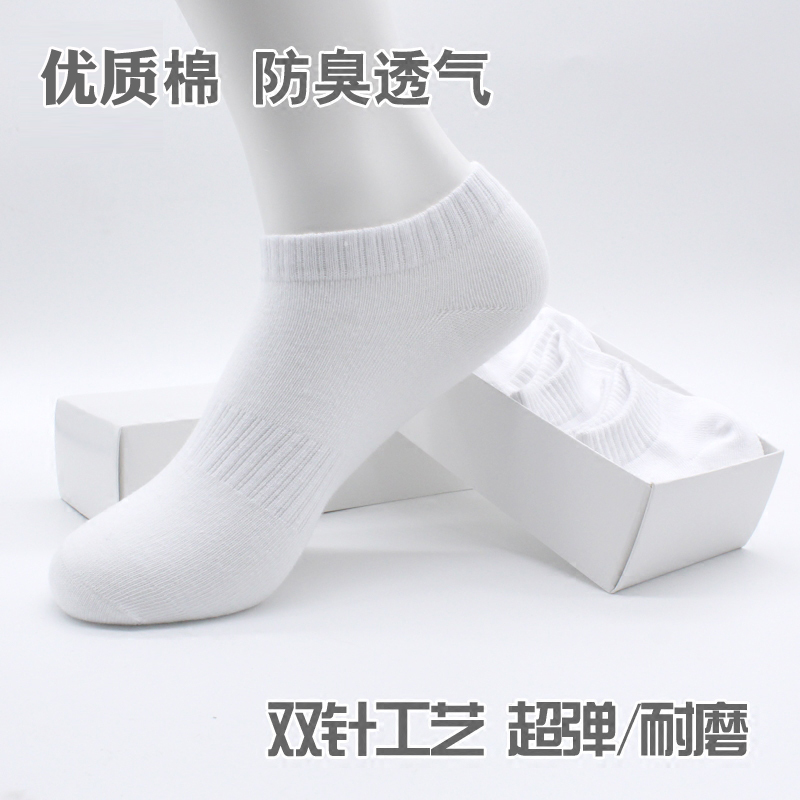 袜子女船袜纯棉短袜春秋白色运动袜男低帮浅口防臭透气薄四季棉袜