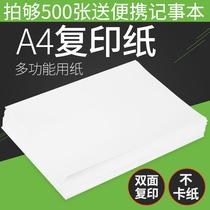 A4纸复印纸a4打印纸空白纸70g草稿纸画画纸办公多功能学生作业纸
