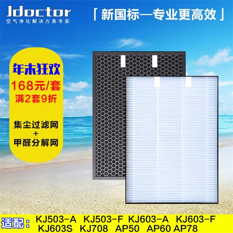 [空气净化大卖场净化,加湿抽湿机配件]配莱克空气净化器KJ503/603-月销量5件仅售168元