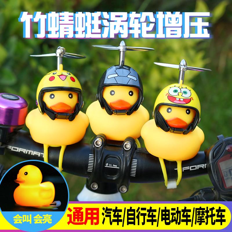 小黄鸭车载摆件后视镜摩托自行车电动电瓶车外装饰品破风鸭子车饰