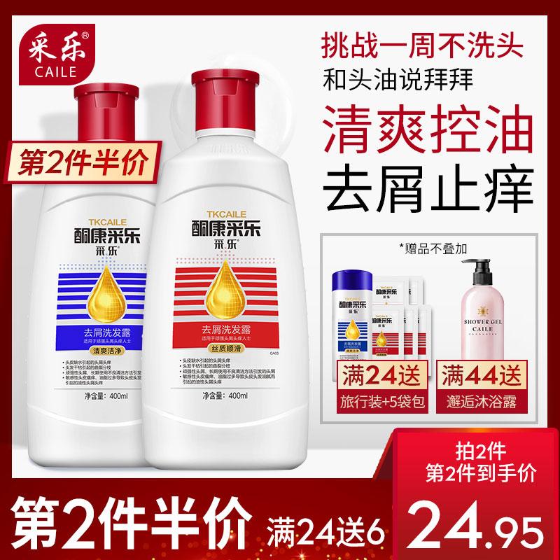 采乐酮康洗发水去屑止痒控油洗发露蓬松洗头膏去头皮屑神器正品