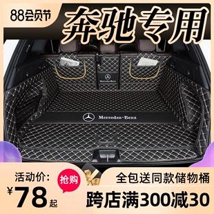 奔驰c200l c260l glc260L e300l a200l gla glbgle后备箱垫全包围品牌