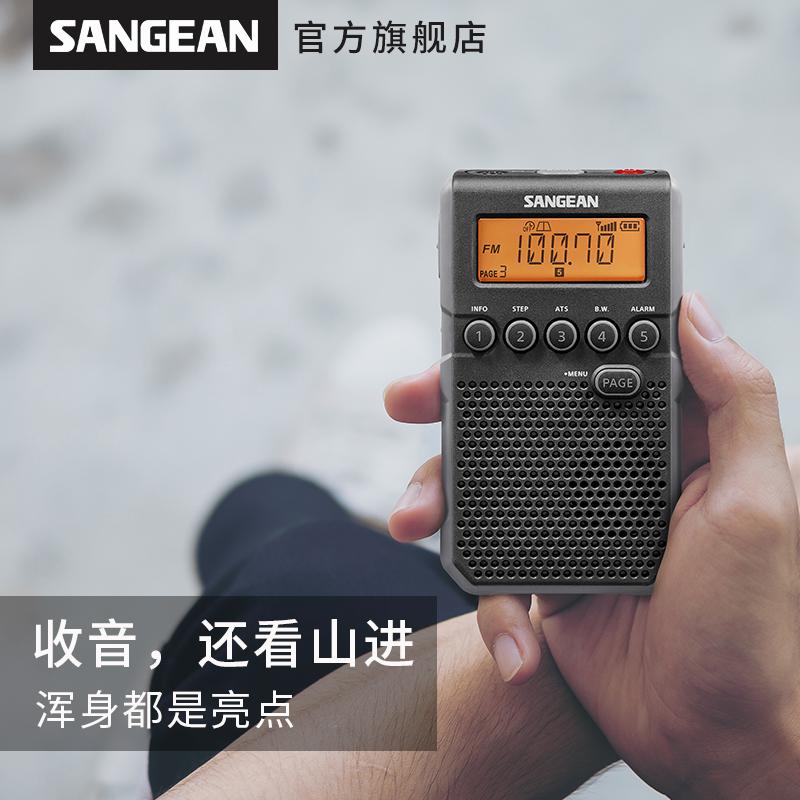 SANGEAN/山进DT-800C新款户外迷你运动数字闹钟小型迷你老人收音机便携式二波段充电式半导体调频信号强