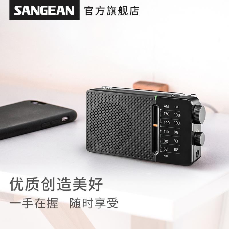 SANGEAN/山进SR-36新款便携式调频FM袖珍收音机小型迷你二波段广播信号强老人大音量耳机立体声半导体