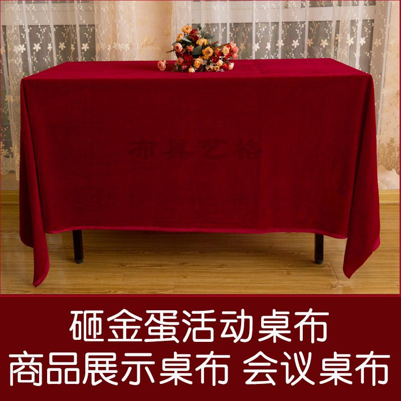 会议桌长桌红布摆地摊金蛋开业红桌布墨绿色金丝绒布料培训桌台布