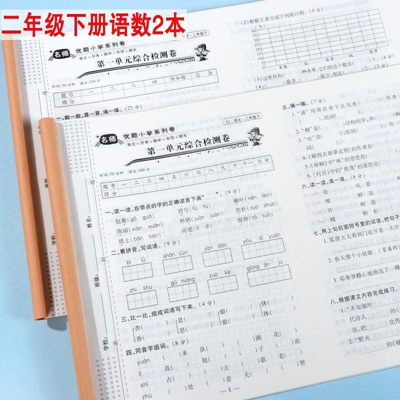 二年级下册同步训练测试卷全套语文数学试卷人教版小学生2年级下册单元期末复习冲刺100分试卷子名师优题二年级下册语文数学练习册