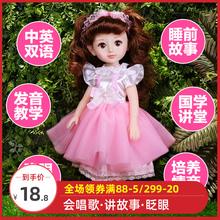 会说话的黛蓝芭比洋娃娃套装仿真公主精致单个女孩玩具生日礼物