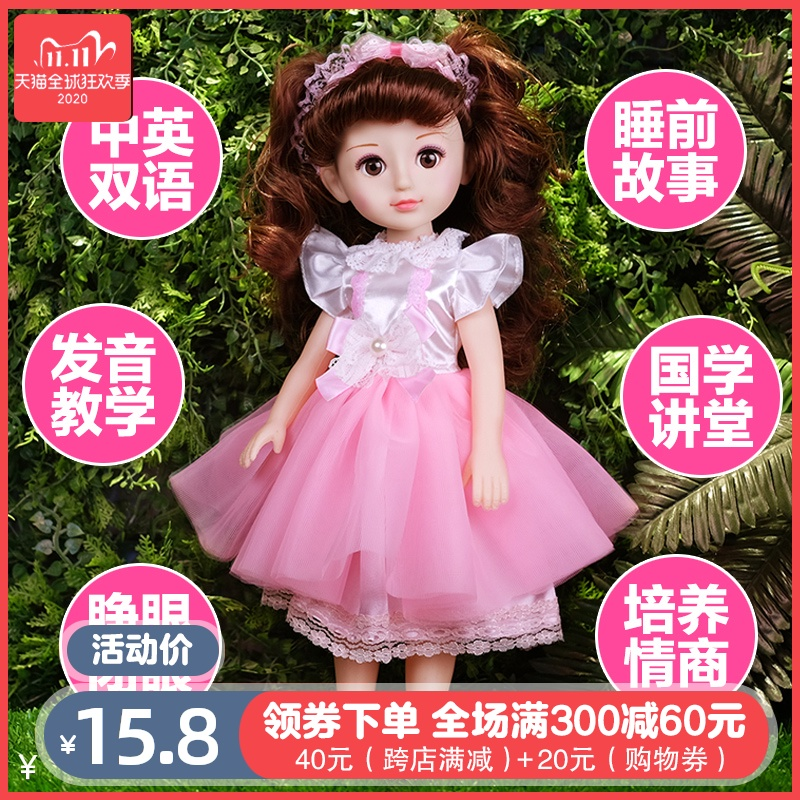 会说话的智能黛蓝芭比洋娃娃套装仿真大号公主精致女孩玩具单个布