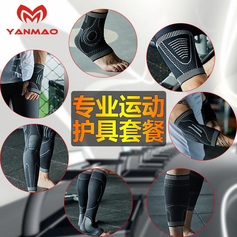 10月18日最新优惠护膝护肘护具套装训练男全套手套