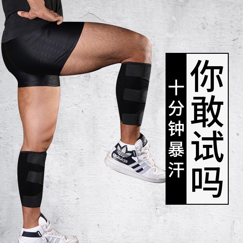 运动男绑带暴汗护膝大腿套护小腿假一赔十