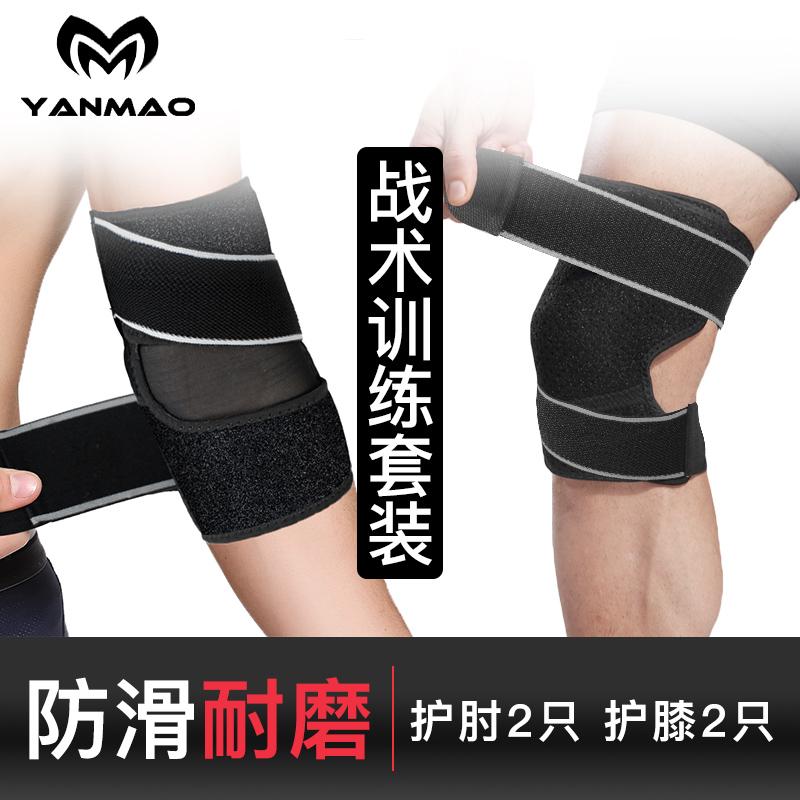 护膝护肘运动套装男训练战术一套防摔护腕护臂篮球耐磨女军训保暖(用118元券)
