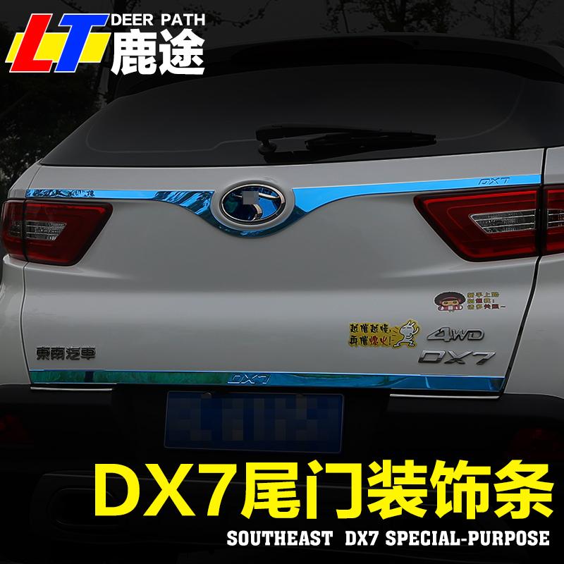 東南DX7尾門飾條dx7博朗改裝 後備箱門裝飾亮條dx7尾門貼片