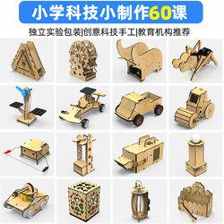 小学生科技制作小发明手工diy材料儿童玩具自制教具科学实验物理