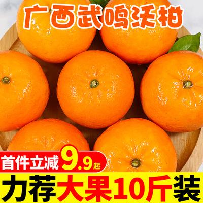 广西武鸣沃柑新鲜10斤特大果一级水果整箱皇帝柑蜜橘子砂糖桔子5