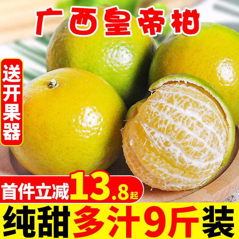 广西皇帝柑大果9斤包邮沃砂糖桔子
