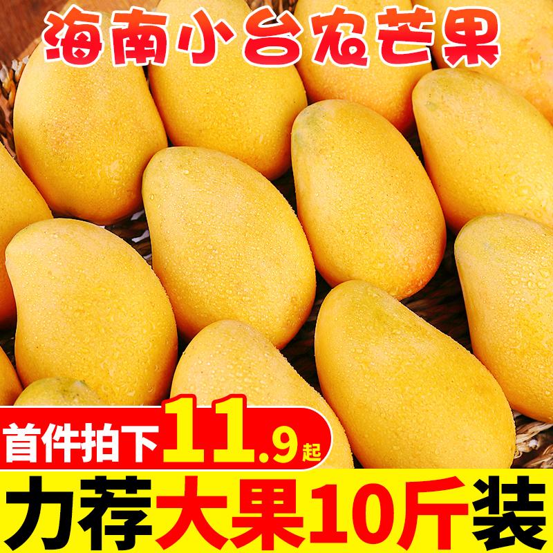 海南小台农10斤新鲜小台芒当季芒果