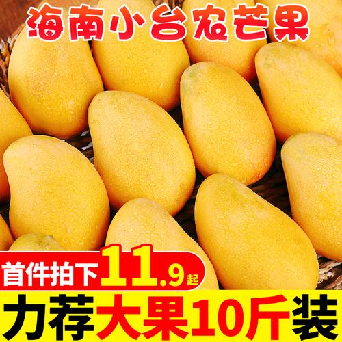 海南小台农芒果10斤新鲜小台芒当季水果整箱包邮应季现摘热带芒果