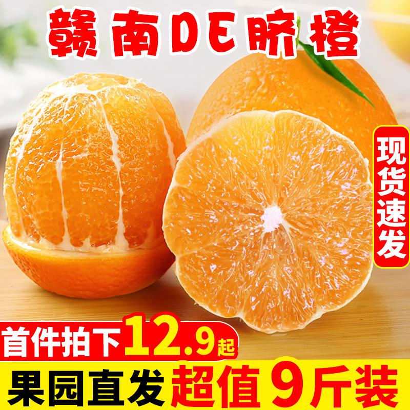江西赣南脐橙橙子新鲜9斤大果当季水果手剥冰糖甜橙5果冻橙10赣州