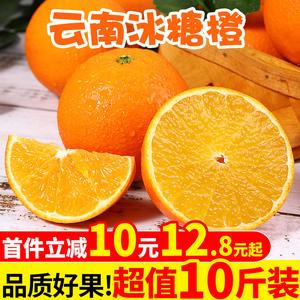 云南玉溪冰糖橙10斤当季新鲜水果时令麻阳超甜手剥橙子整箱包邮5