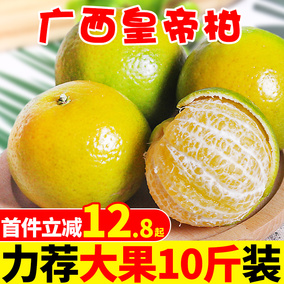 广西皇帝柑大果10斤包邮沃砂糖桔子