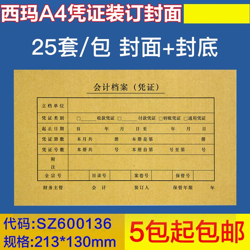 原装正品SZ600136用友西玛A4凭证牛皮装订封面封皮纸kpj101配套