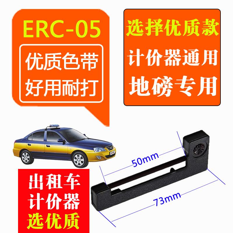 出租车计价器色带erc05正品原装通用爱普生打印机地磅墨盒erc-05