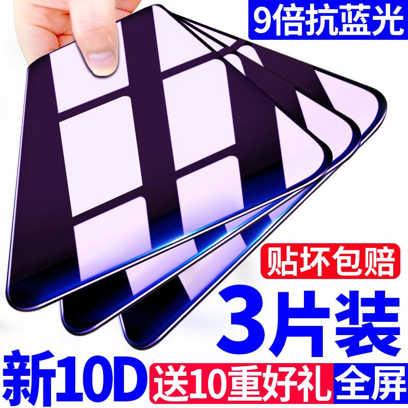 红米note8pro钢化note8小米手机膜10-21新券