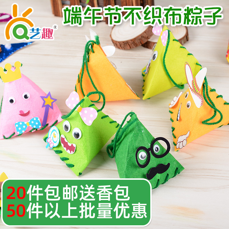 幼儿园重阳节手工不织布DIY粽子制作材料包儿童创意香包挂饰装饰