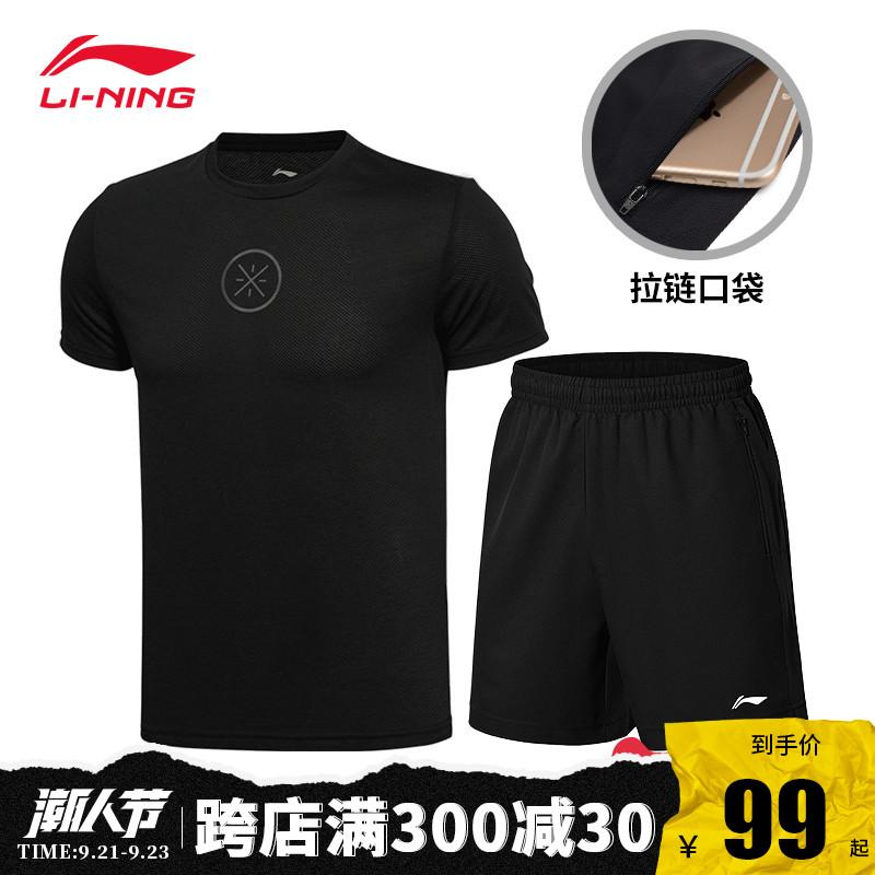 李宁运动套装男夏季速干冰丝短袖短裤两件休闲服装跑步健身运动服
