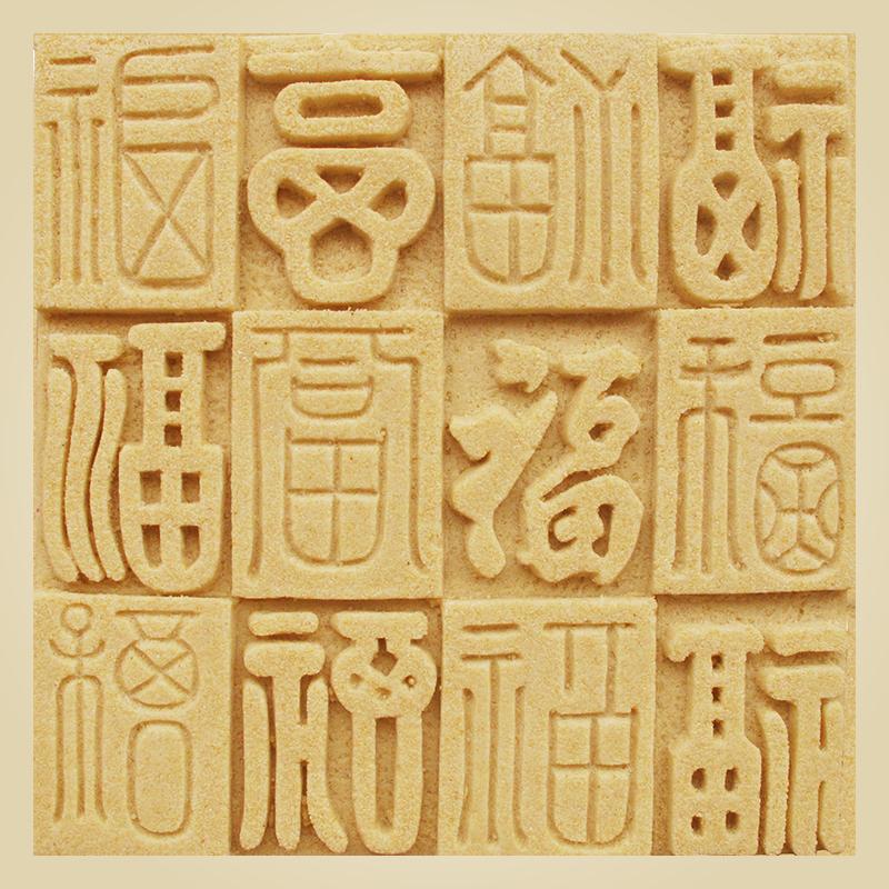 砂岩电视背景墙立体墙砖文化石中式复古人造沙岩拼花浮雕新福字板