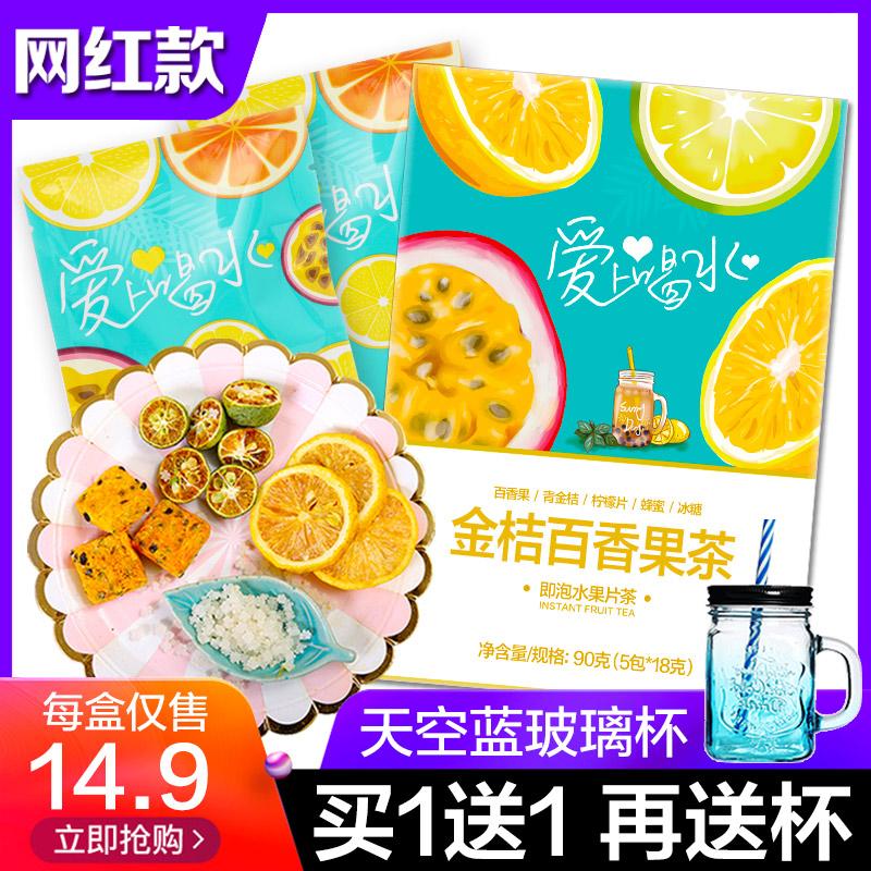 网红纯水果茶果干泡水蜂蜜柠檬片金桔百香果花茶组合冷泡养生茶包图片