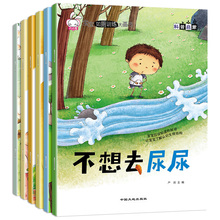Baby toilet training big picture book full set of 6 volumes of artifact boys and girls toilet picture book 0-3-4-5-6 years old toy children's early teaching picture book children's learning urination defecation kindergarten bedtime story book
