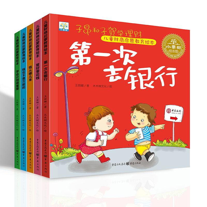 儿童财商教育绘本 零花钱如何管理幼儿理财科普图画书3-6周岁宝宝情商智商社交培养训练图书籍 4-5-7岁幼儿园小孩子阅读物睡前故事