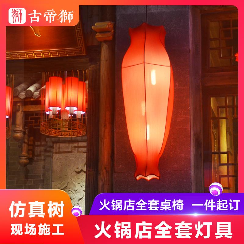 连锁新中式火锅店吊灯红色门头花瓶灯笼大门布艺水瓶工程定做XLK