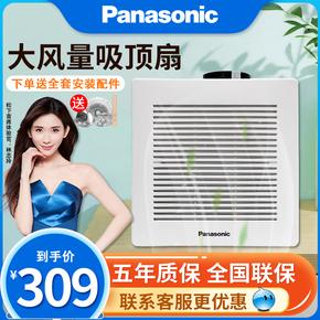 松下换气扇强力静音排风扇6寸8寸10寸12寸厨房卫生间吸顶排气扇