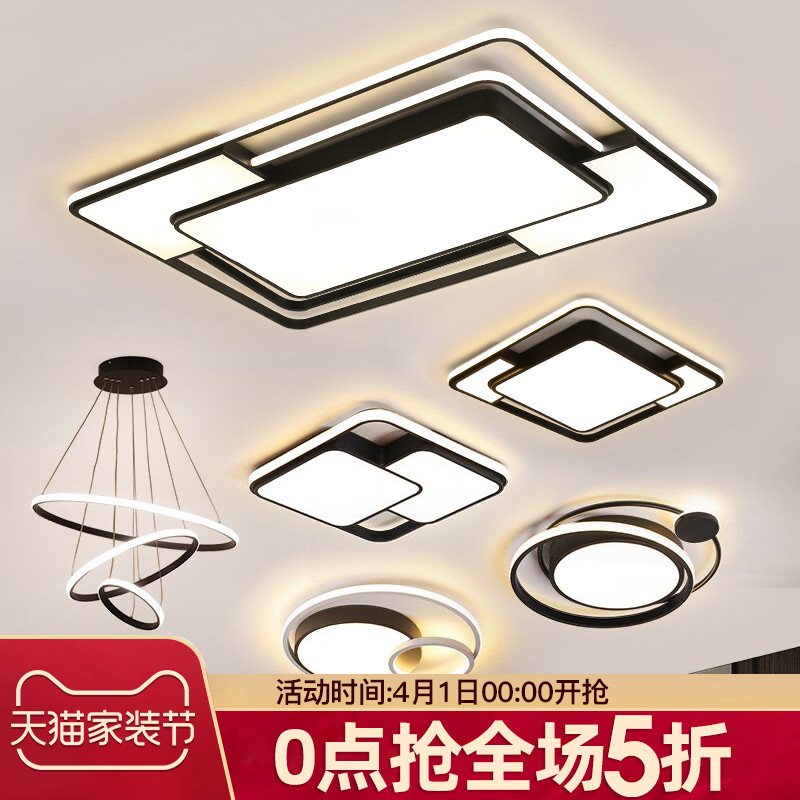 Living room lamp modern simple atmospheric led ceiling lamp household lamp decoration set 2020 new lamp package combination