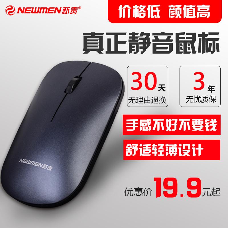 新贵N711无线充电鼠标静音无声省电Mac笔记本电脑通用男女生办公