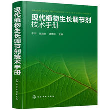 W01 Technical Manual of Modern Plant Growth Regulators 8 9787 122312327