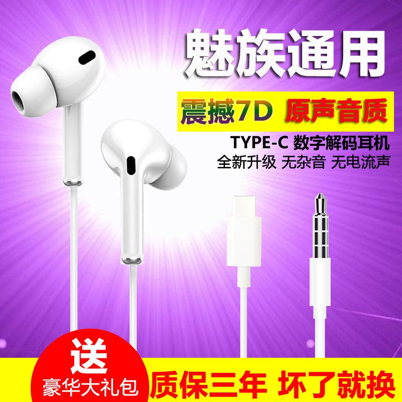 魅族16T耳机原装正品17 /16spro 16xs v8 note9 通用魅蓝type-c版图片