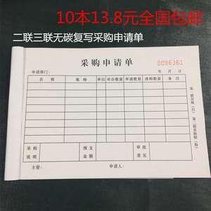 采购申请单请购单物料申购单二联三联无碳复写申请购物单10本包邮