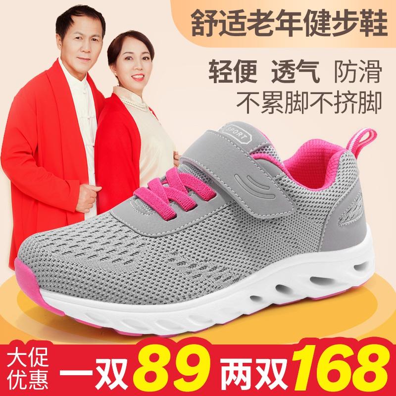 老人鞋女春秋季中老年健步鞋防滑软底舒适妈妈运动鞋老年人旅游鞋