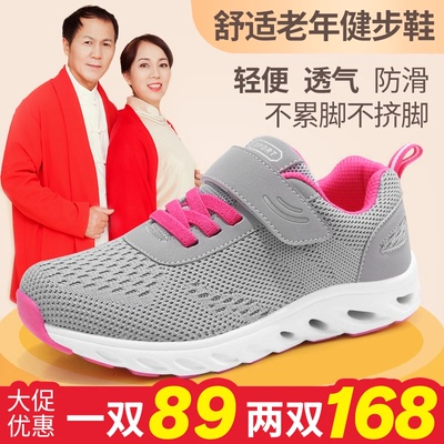 夏季中老年健步鞋防滑软底妈妈鞋