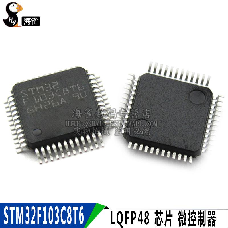STM32F103C8T6 STM32 LQFP48 芯片 单片机 微控制器,可领取1元天猫优惠券