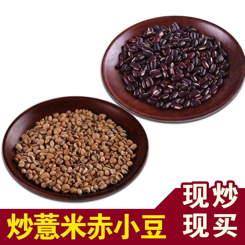 炒薏米赤小豆 薏仁米 炒熟红豆薏米杂粮 赤小豆薏仁茶1000g