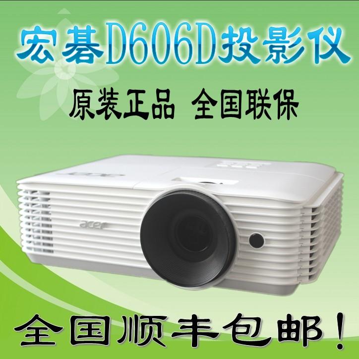 宏碁 (Acer) 极光 D606 D606D 投影机 投影仪 SVGA 3501650.00元包邮