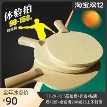 桧木坊单桧乒乓底板中直横拍日直体验板无标长胶生胶正胶弧圈球拍