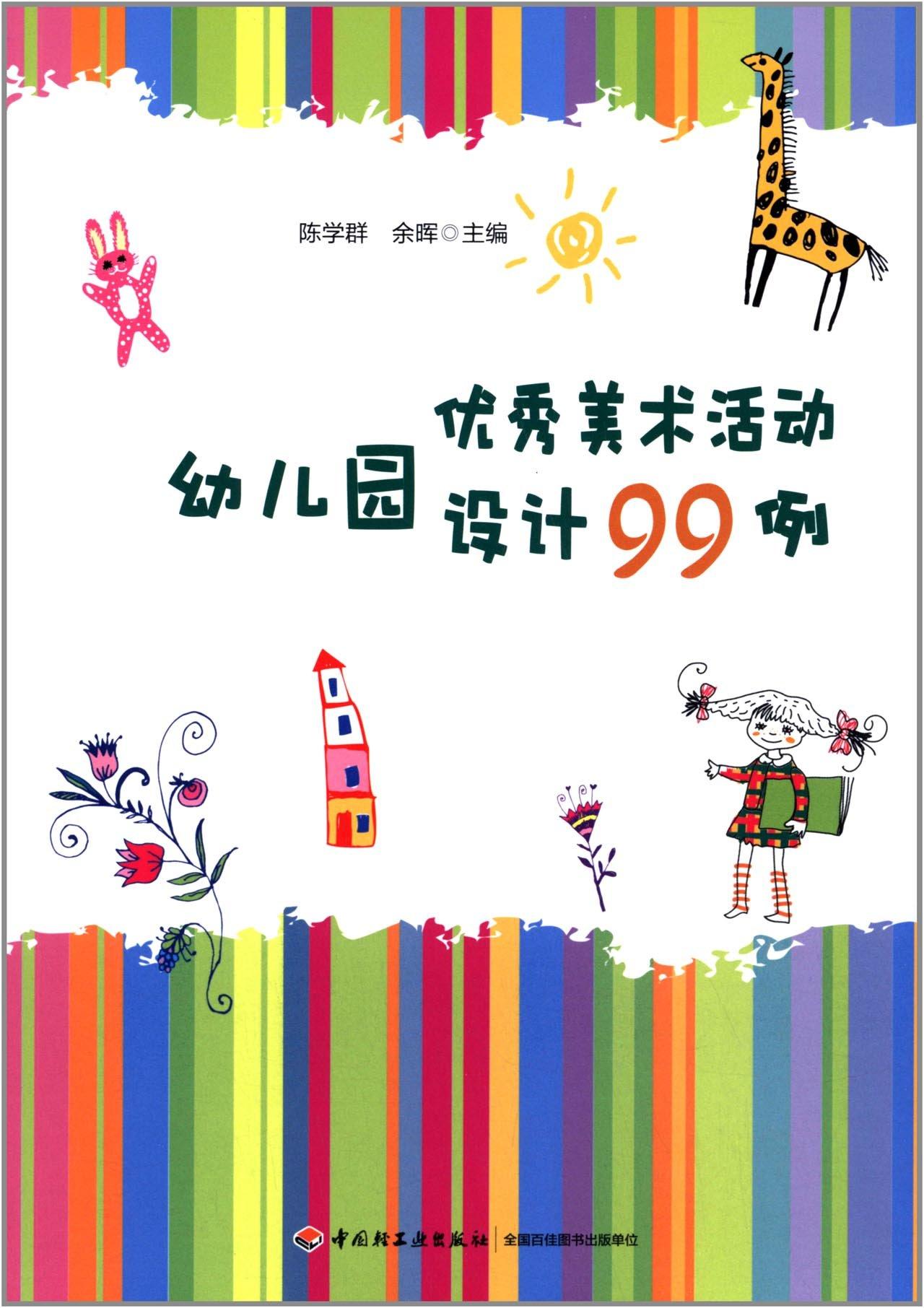 幼儿园优秀美术活动设计99例(万千教育)/陈学群,余晖 /中国轻工业出版社